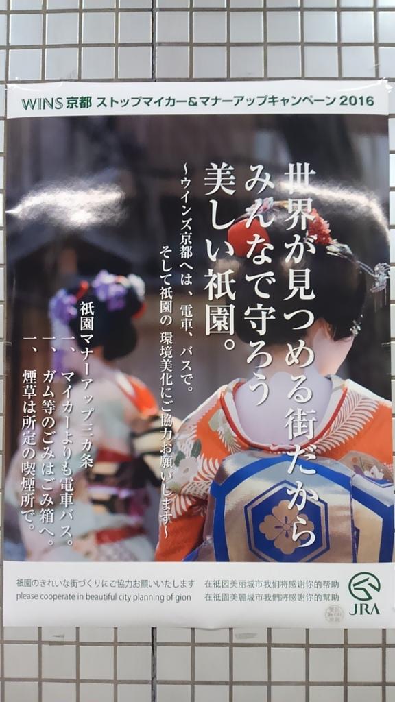 f:id:kyotomoyou:20161107220119j:plain