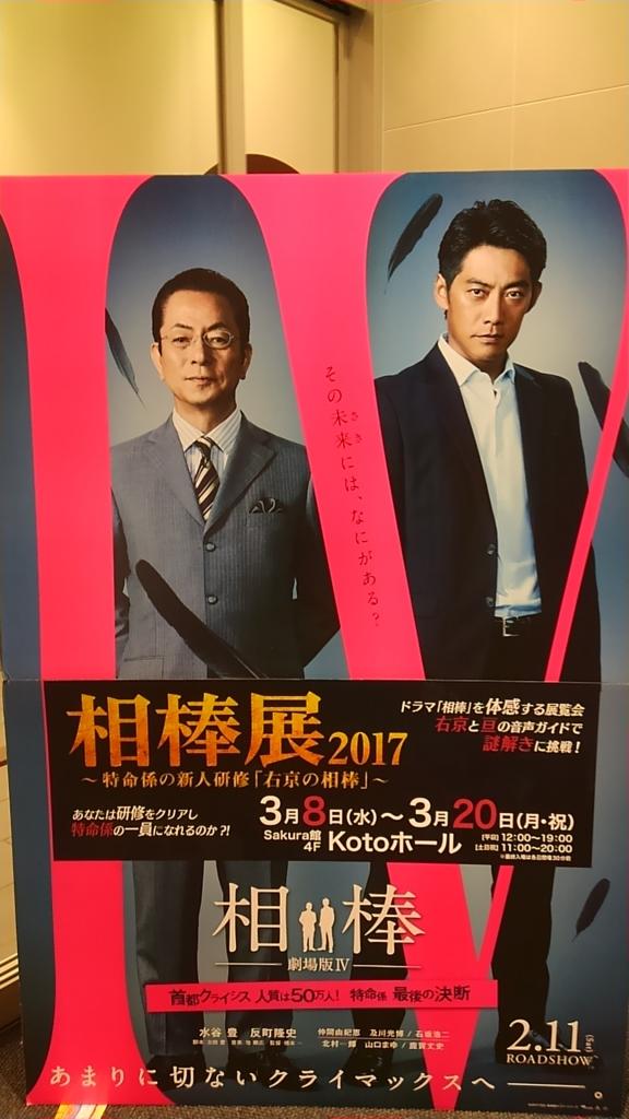 f:id:kyotomoyou:20170315184420j:plain