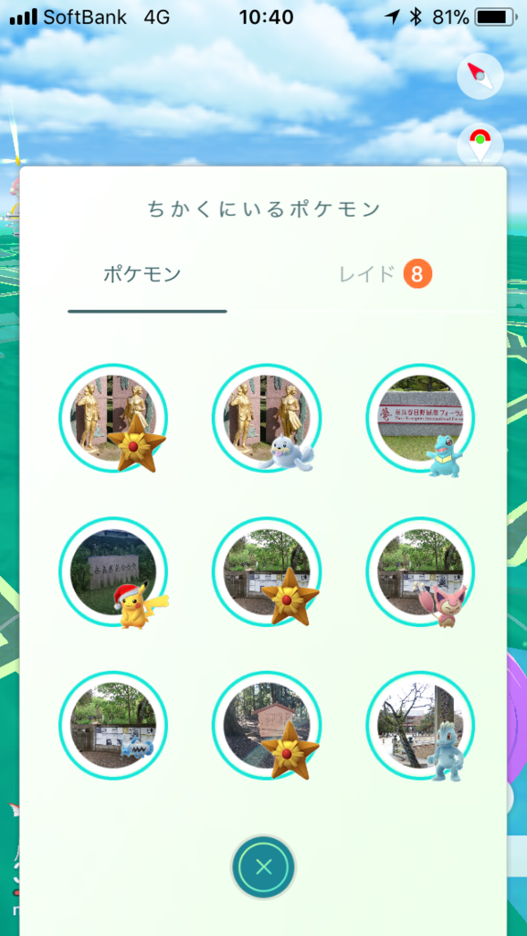 f:id:kyotopgo:20171224175511p:plain