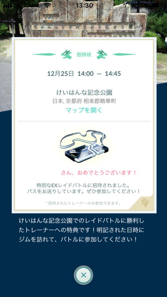 f:id:kyotopgo:20180105002325p:plain
