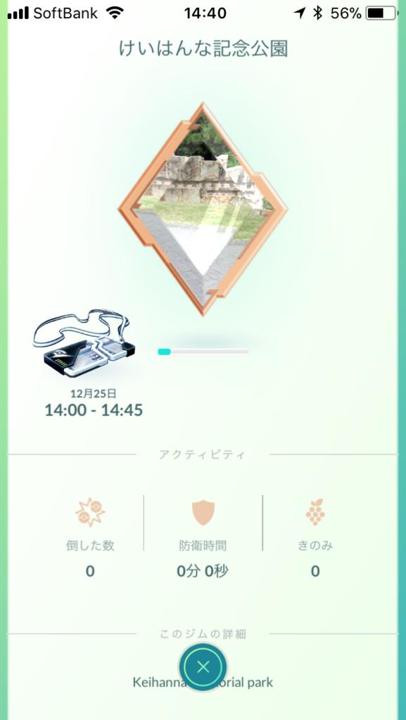 f:id:kyotopgo:20180105002630p:plain