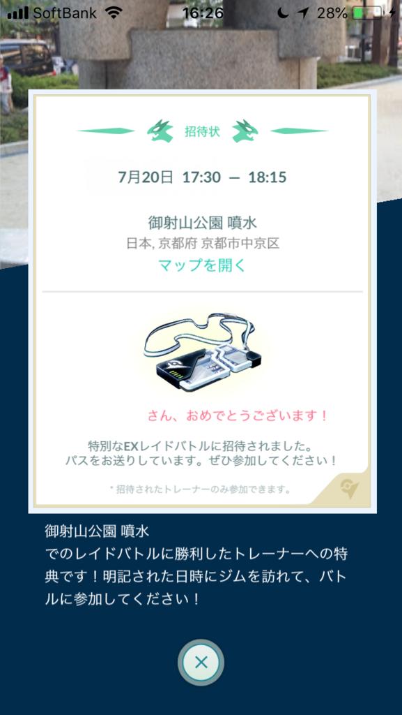 f:id:kyotopgo:20180911200646p:plain