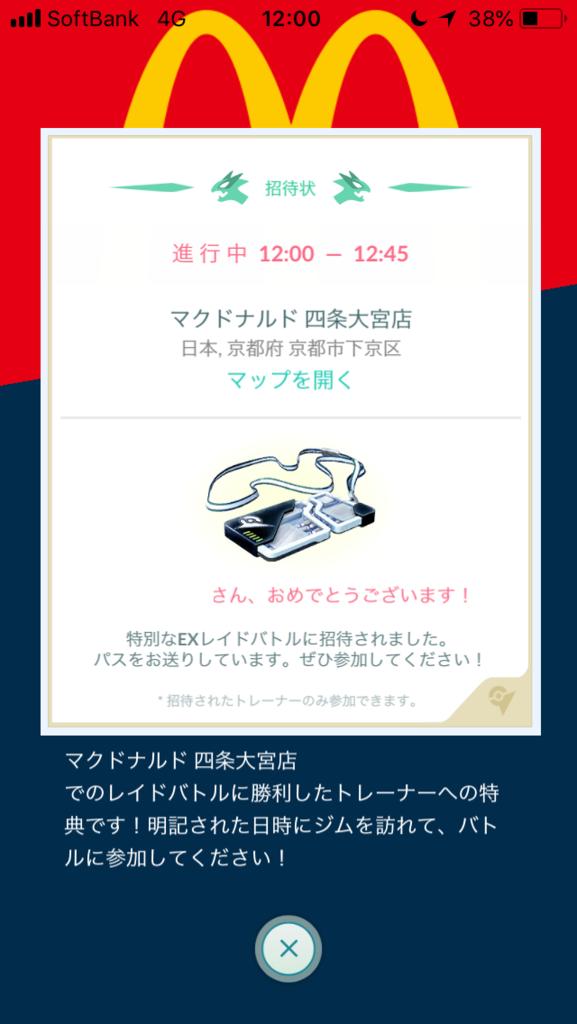 f:id:kyotopgo:20180911202417p:plain