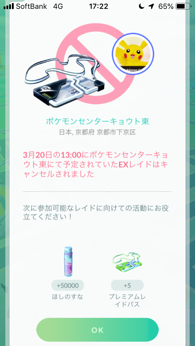 f:id:kyotopgo:20190316112828p:plain