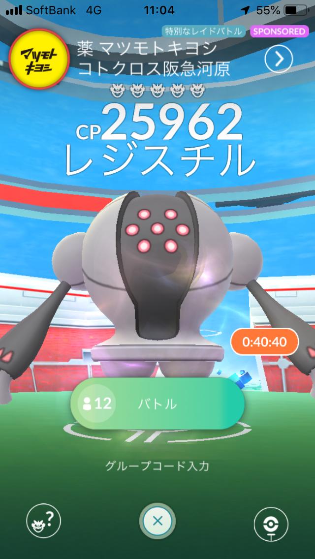f:id:kyotopgo:20191102182207p:plain