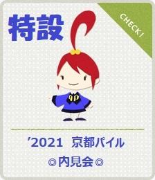 f:id:kyotopile:20200930142227j:plain