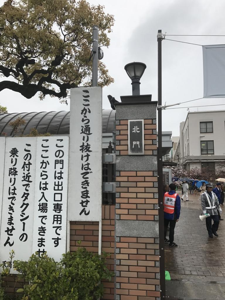 f:id:kyotosan:20170412223718j:plain