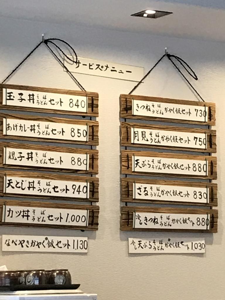 f:id:kyotosan:20170602124800j:plain