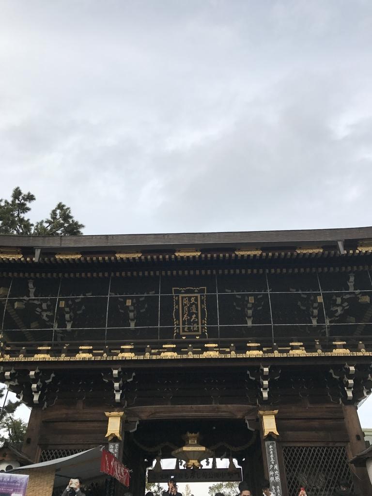 f:id:kyotosan:20181126105003j:plain