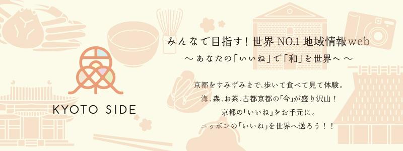 f:id:kyotoside:20170208214016p:plain
