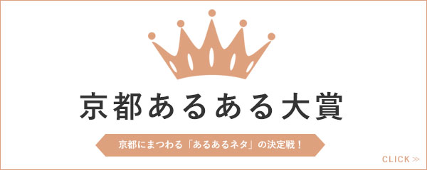 京都あるある大賞