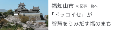 福知山の記事一覧へ