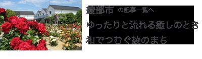 綾部市の記事一覧へ