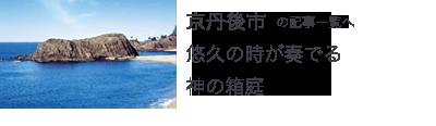 京丹後の記事一覧へ