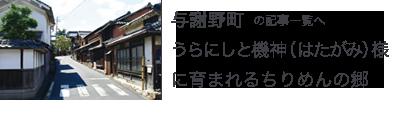 与謝野町の記事一覧へ