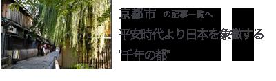 京都市の記事一覧へ