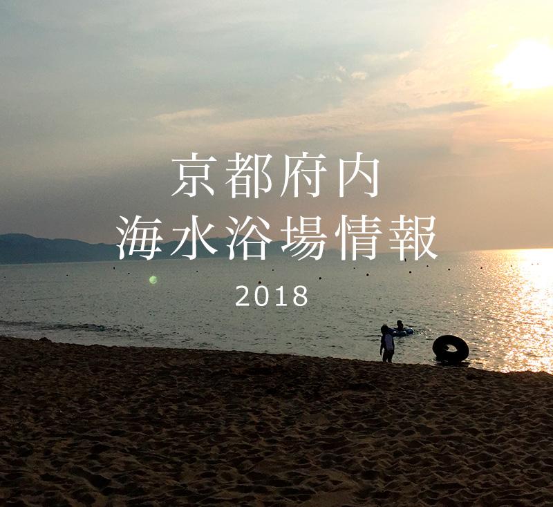 京都府内の海水浴場情報2018