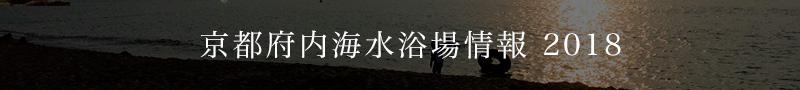 京都府内海水浴場情報2018