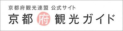京都府観光連盟
