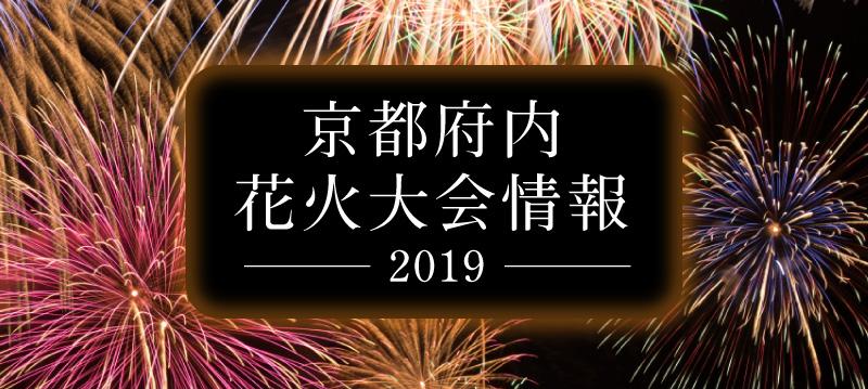 京都府内花火大会情報2019