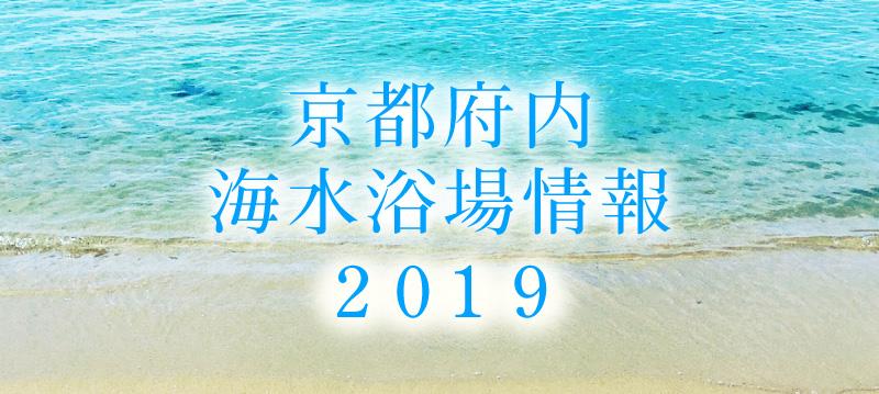 京都府内海水浴場情報2019