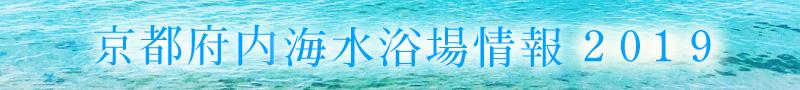 京都府内海水浴場会情報2019