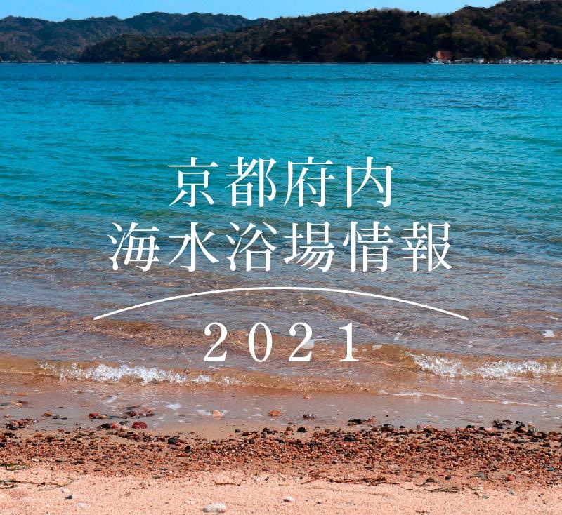 京都府海水浴場情報 2021