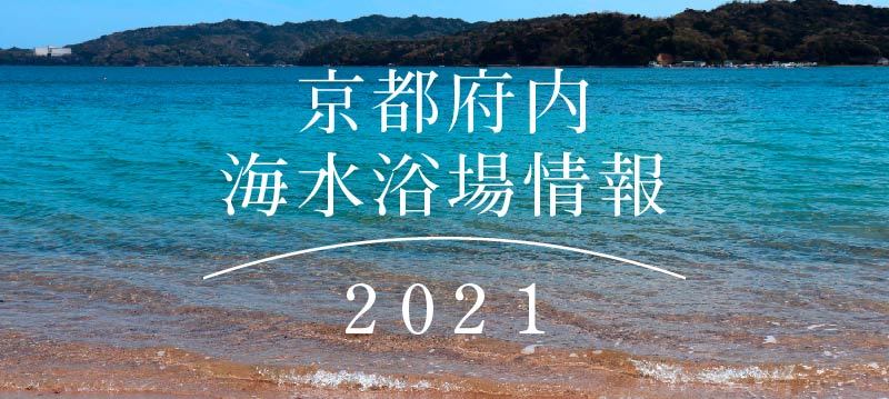 京都府内海水浴場情報2021