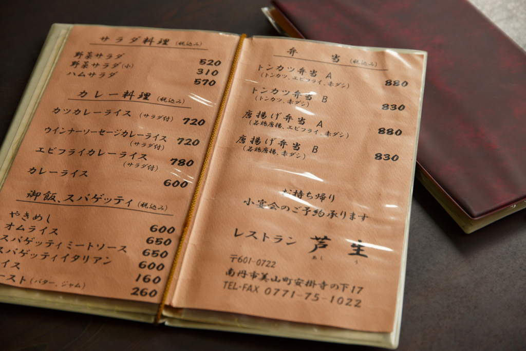 f:id:kyotoside_writer:20170919161905j:plain