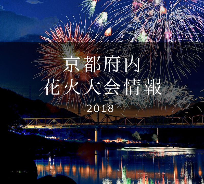 京都府内の花火大会情報2018