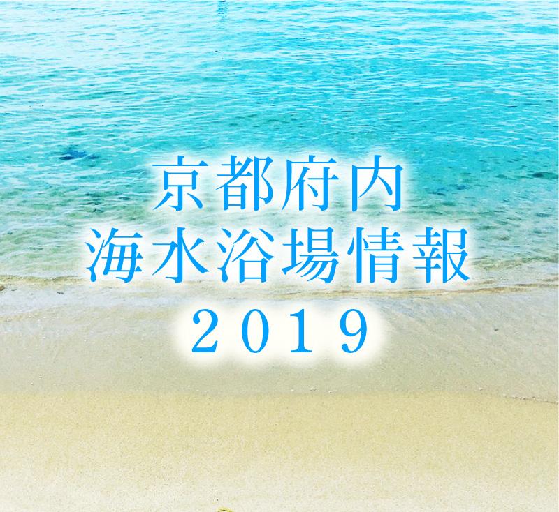 京都府海水浴場情報 2019