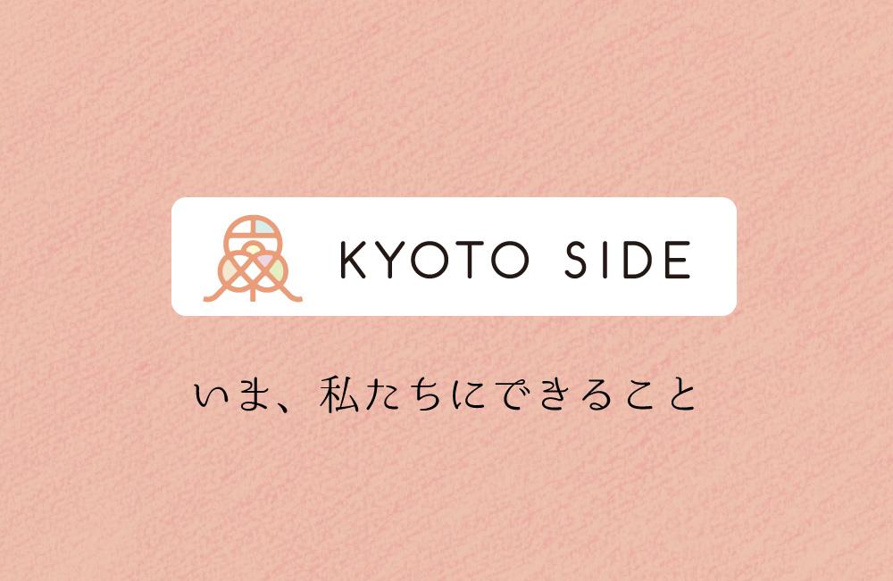 f:id:kyotoside_writer:20200414143511j:plain