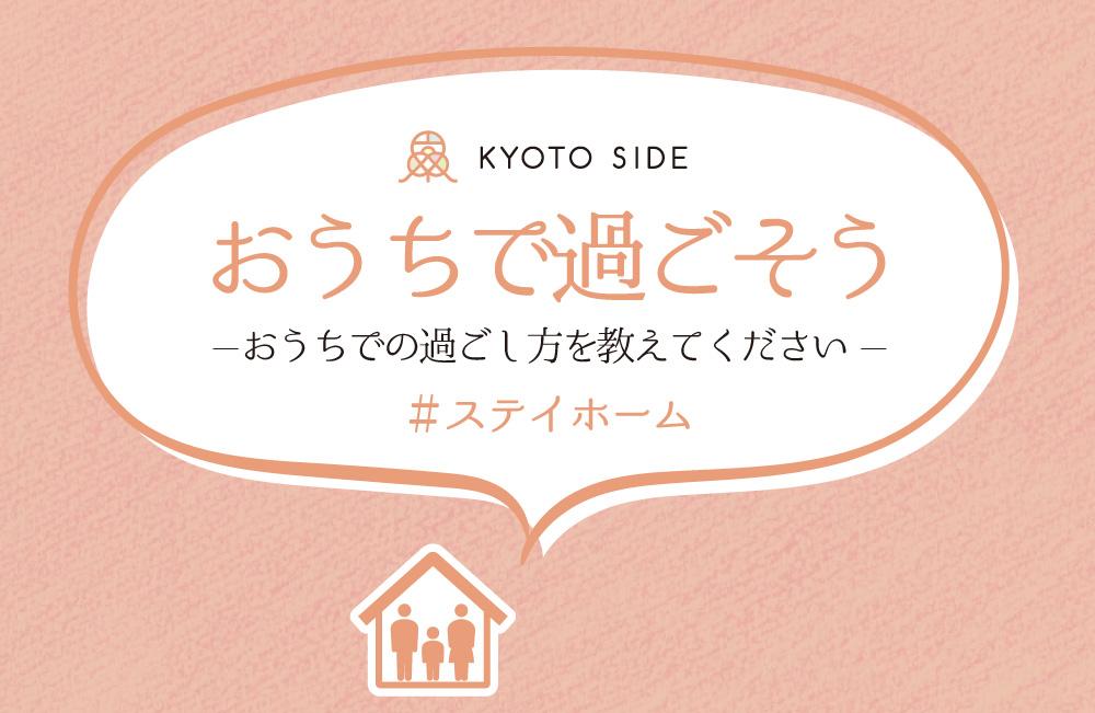 f:id:kyotoside_writer:20200510200819j:plain