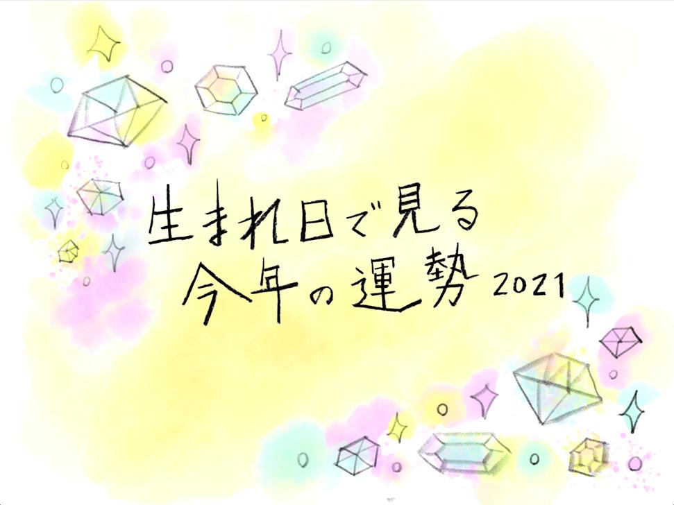 f:id:kyotoside_writer:20210322094851p:plain