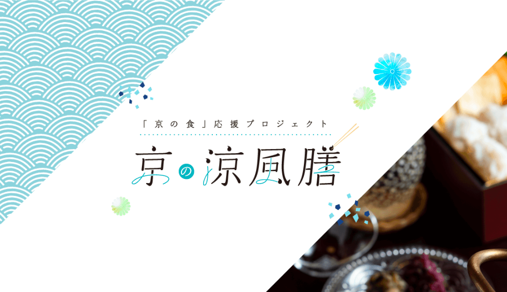 f:id:kyotoside_writer:20210629091808p:plain