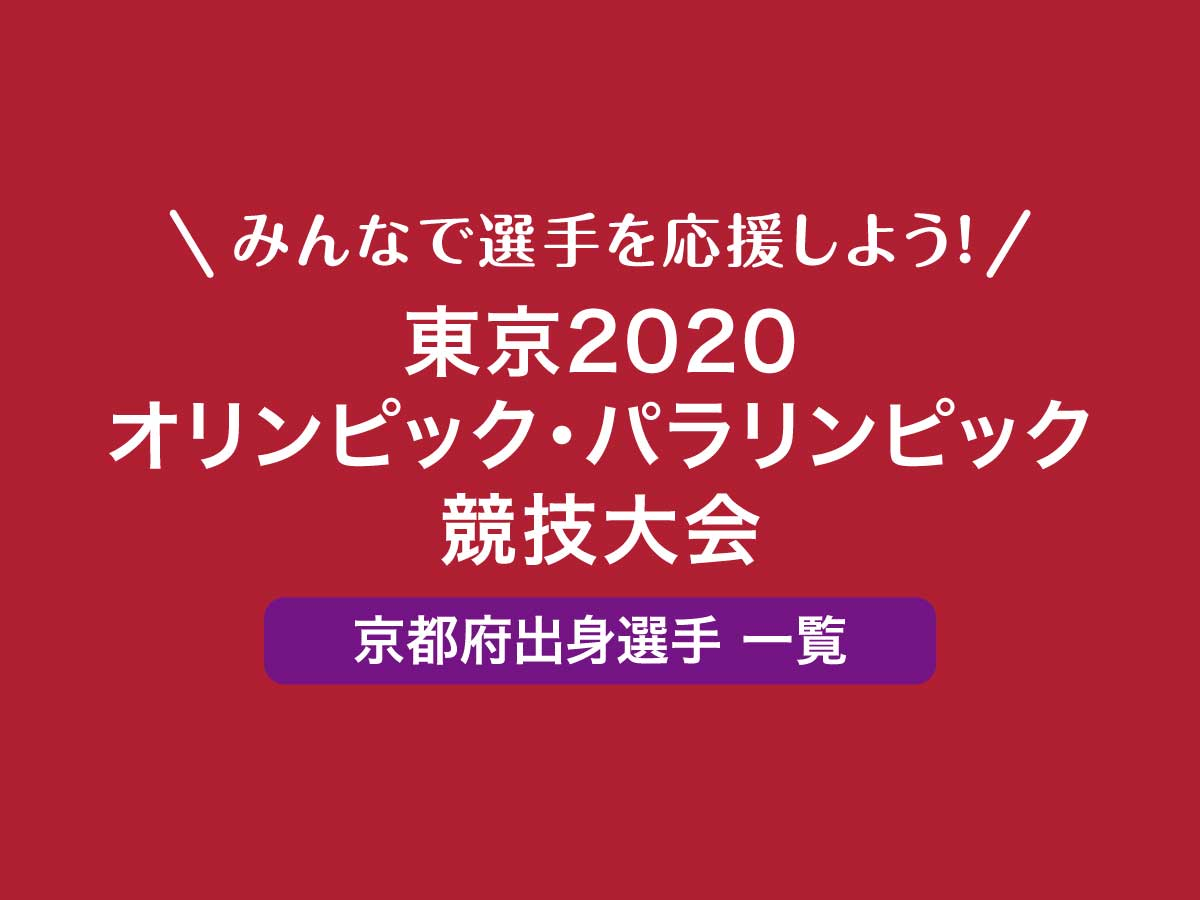 f:id:kyotoside_writer:20210719224818j:plain