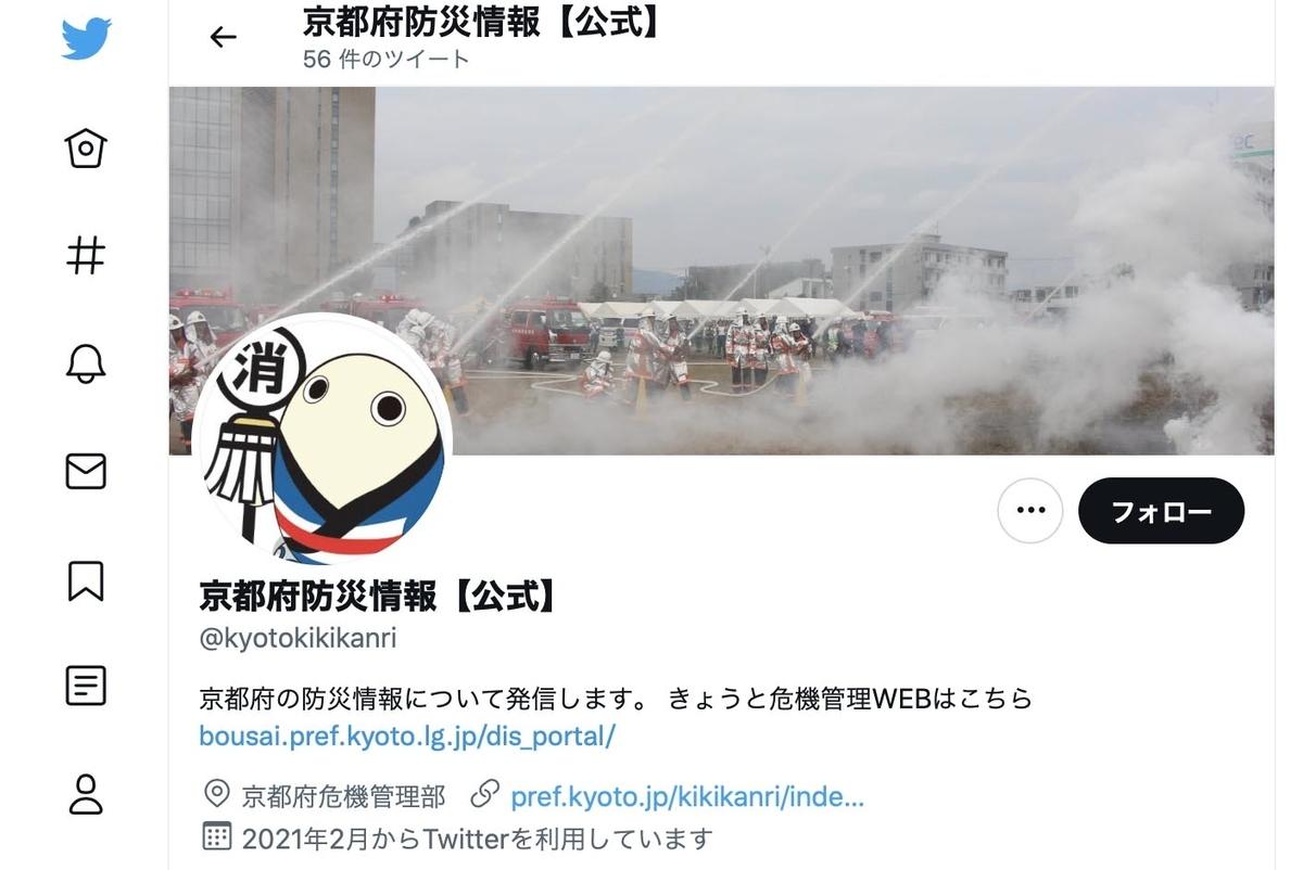 f:id:kyotoside_writer:20210830203658j:plain