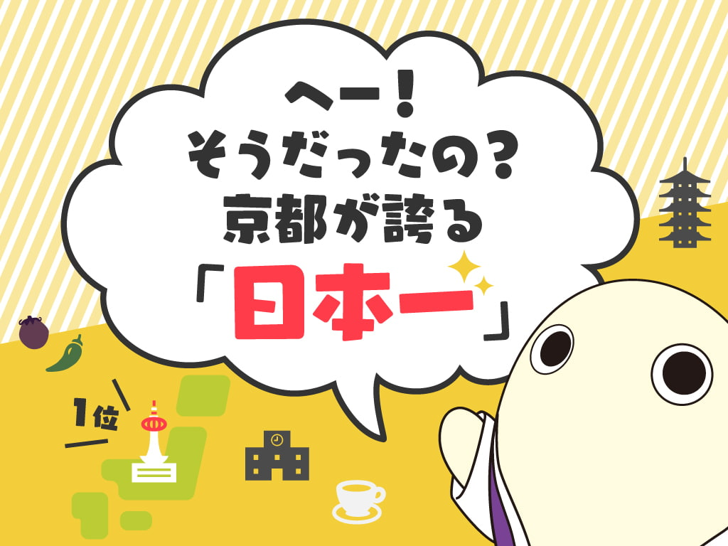 f:id:kyotoside_writer:20210910013657j:plain