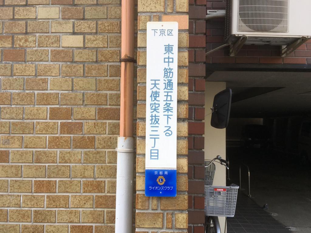 f:id:kyotowa:20170304144836j:plain
