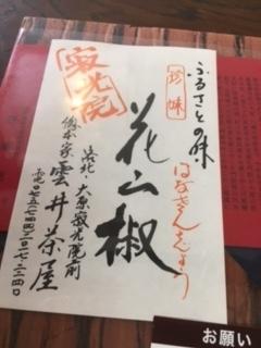 f:id:kyotowa:20170601080450j:plain