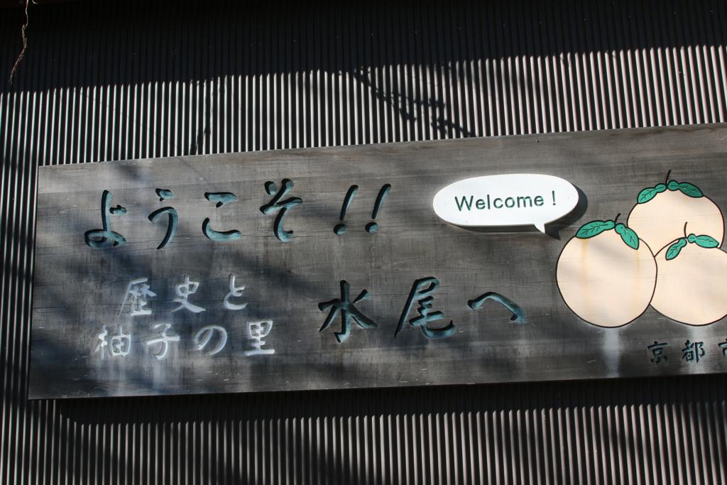 f:id:kyotoyaoyoshi:20161102162754j:plain