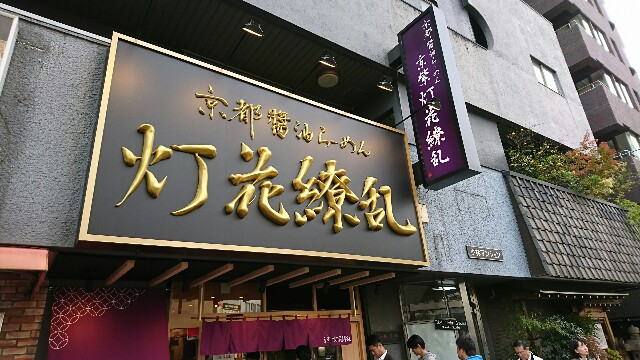f:id:kyotoyaoyoshi:20161120150829j:image
