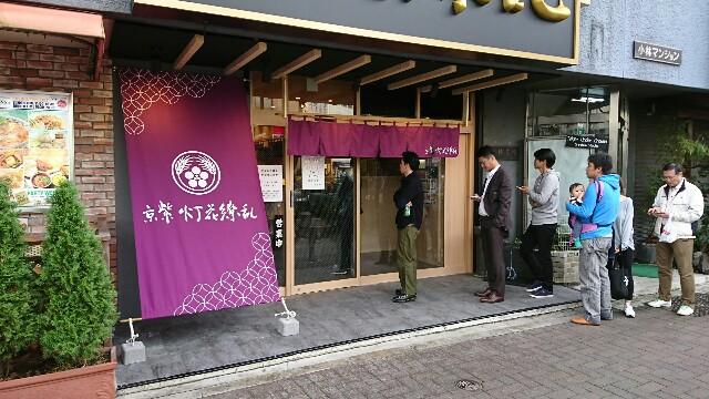 f:id:kyotoyaoyoshi:20161120150851j:image
