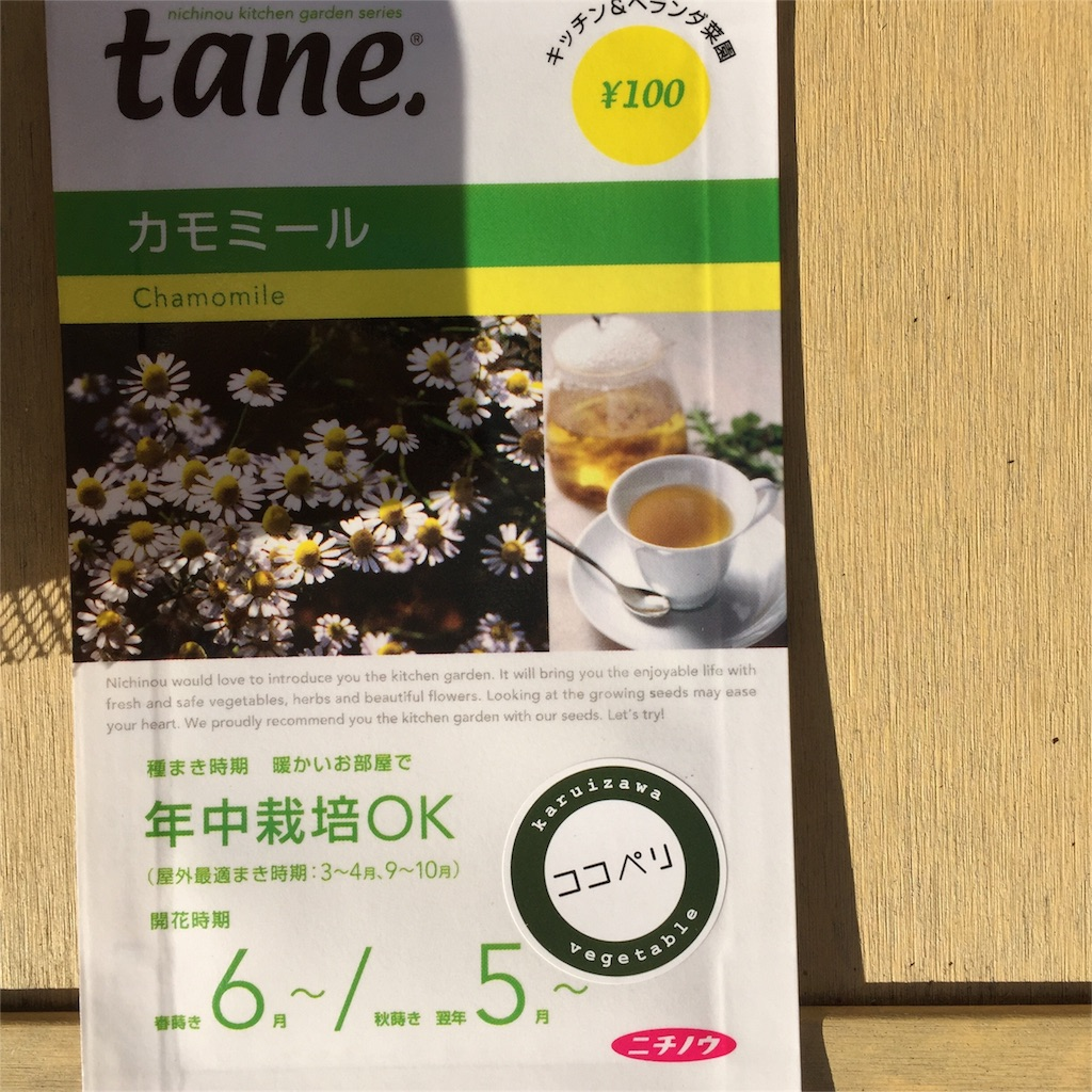 f:id:kyou-mo-iihi:20161018100814j:image