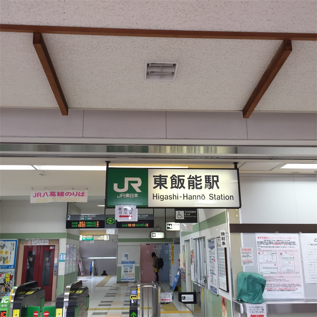 f:id:kyou-mo-iihi:20170222173042j:image