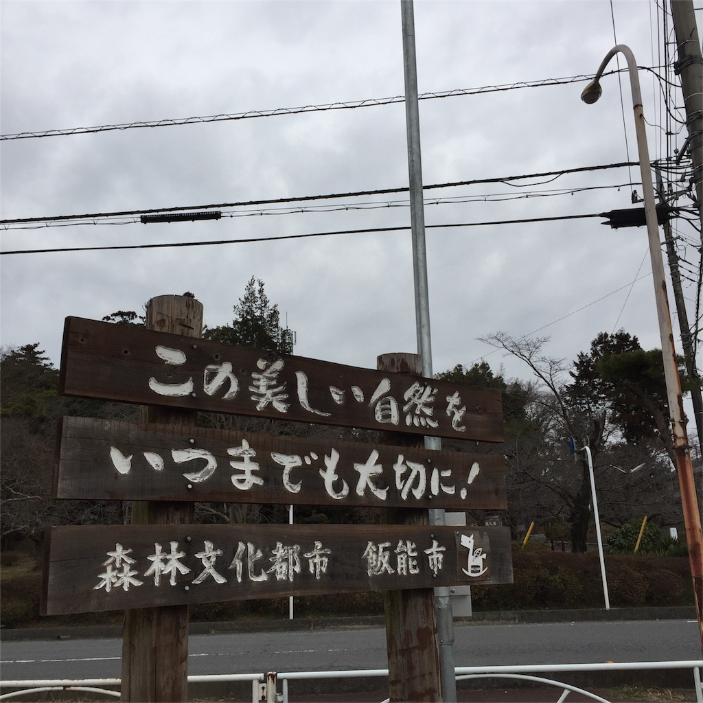 f:id:kyou-mo-iihi:20170222175553j:image
