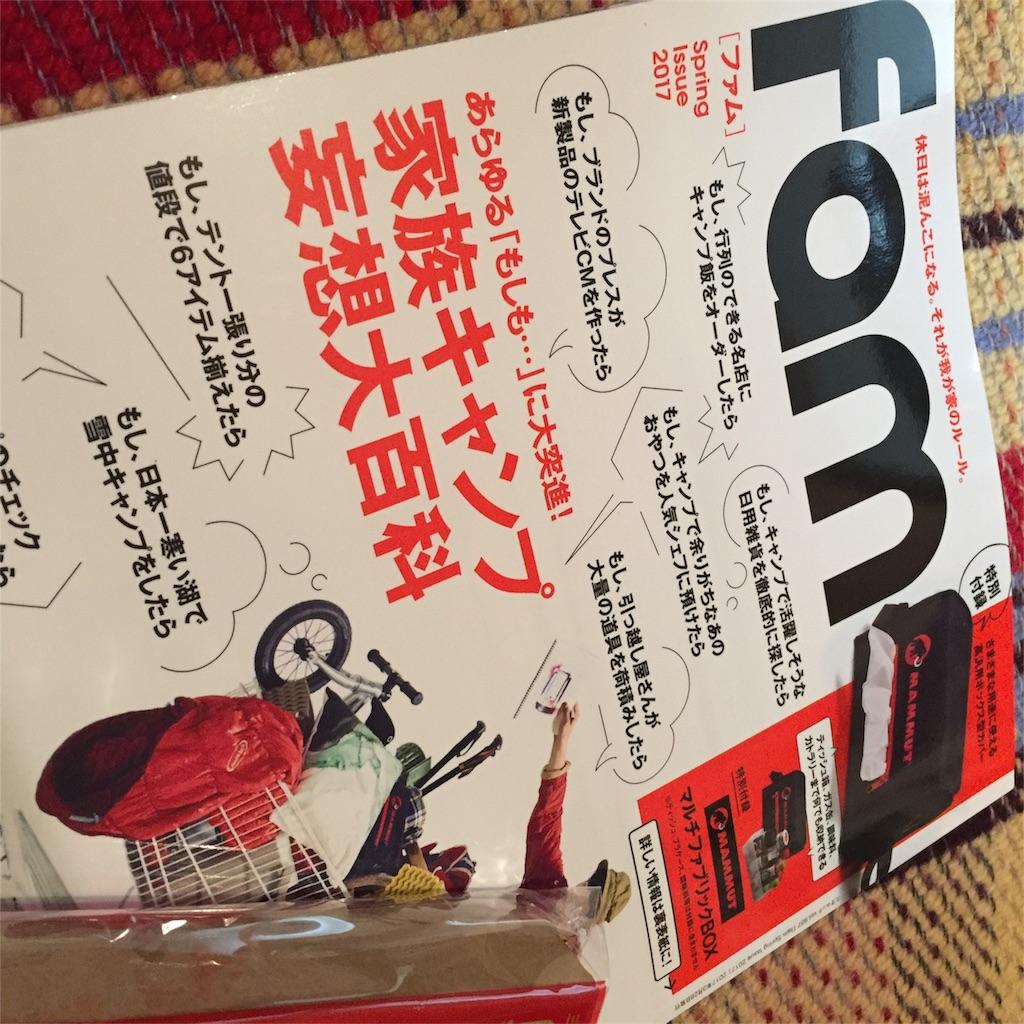f:id:kyou-mo-iihi:20170330102510j:image