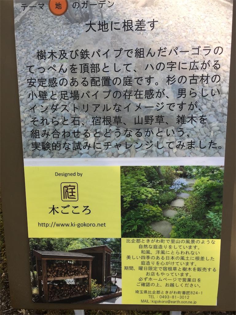 f:id:kyou-mo-iihi:20180512103211j:image