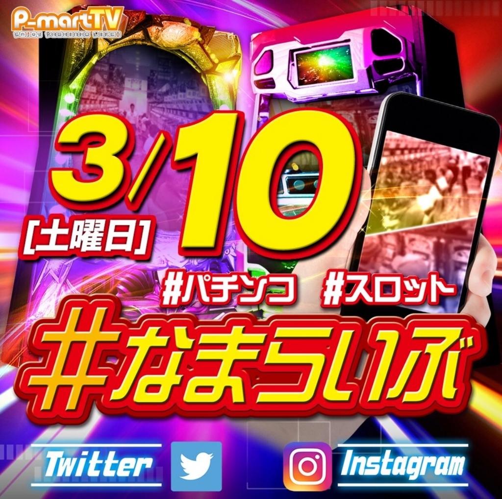 f:id:kyouichi1001:20180308213634j:plain
