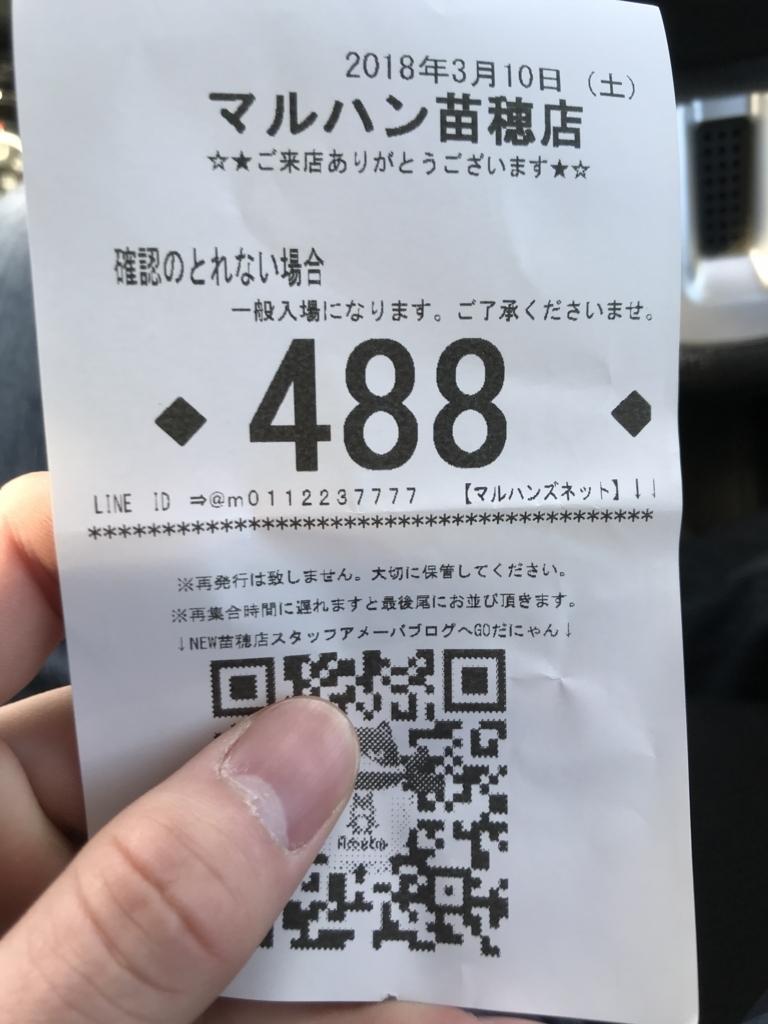 f:id:kyouichi1001:20180311101641j:plain